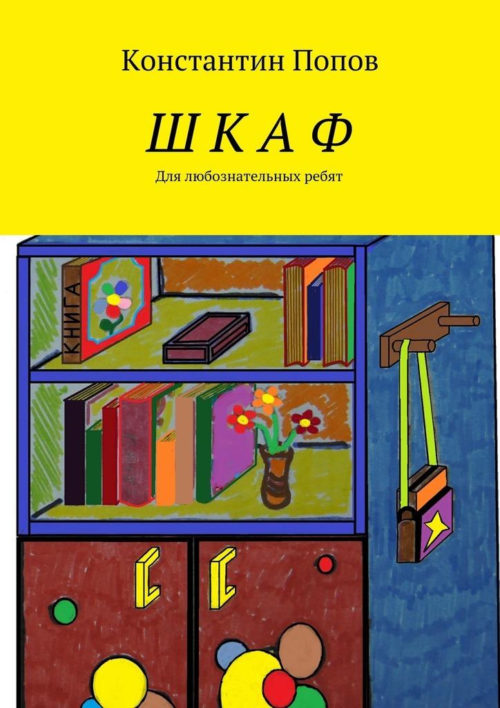 Константин Попов Шкаф. Для любознательных ребят