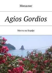 Михалис - Agios Gordios. Места наКорфу