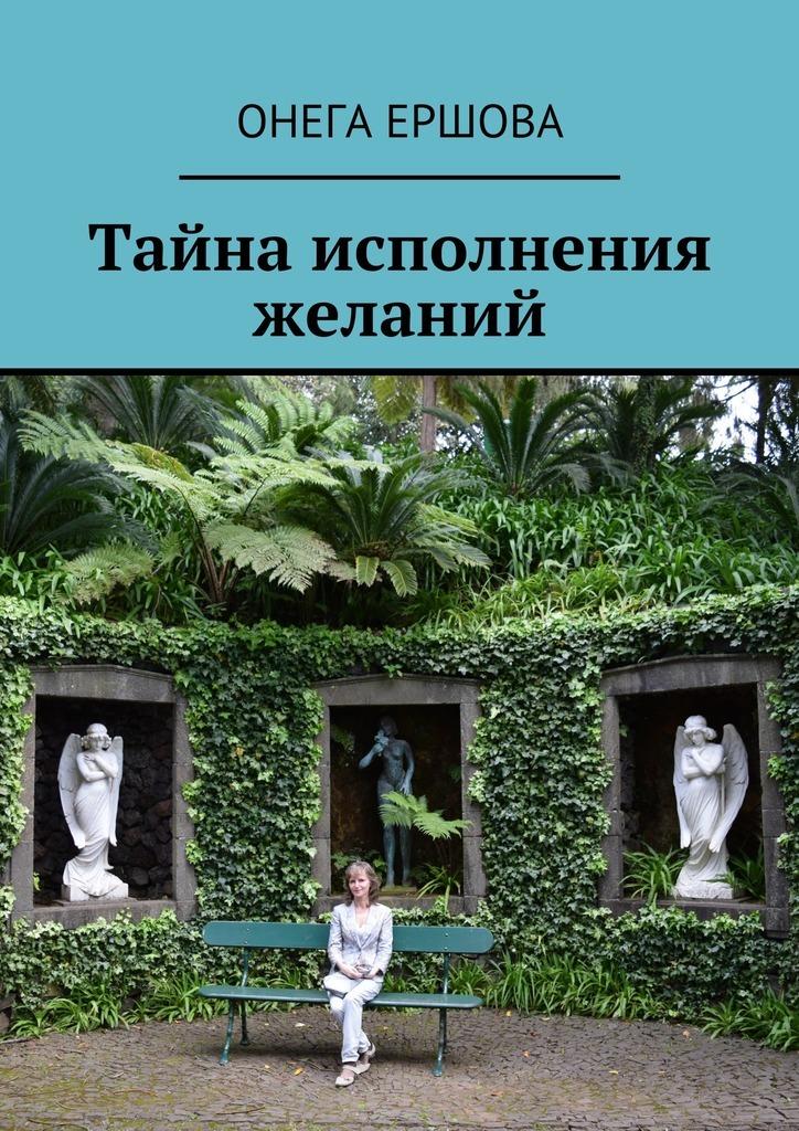 Онега Александровна Ершова Тайна исполнения желаний дмитрий калинский техника исполнения желаний