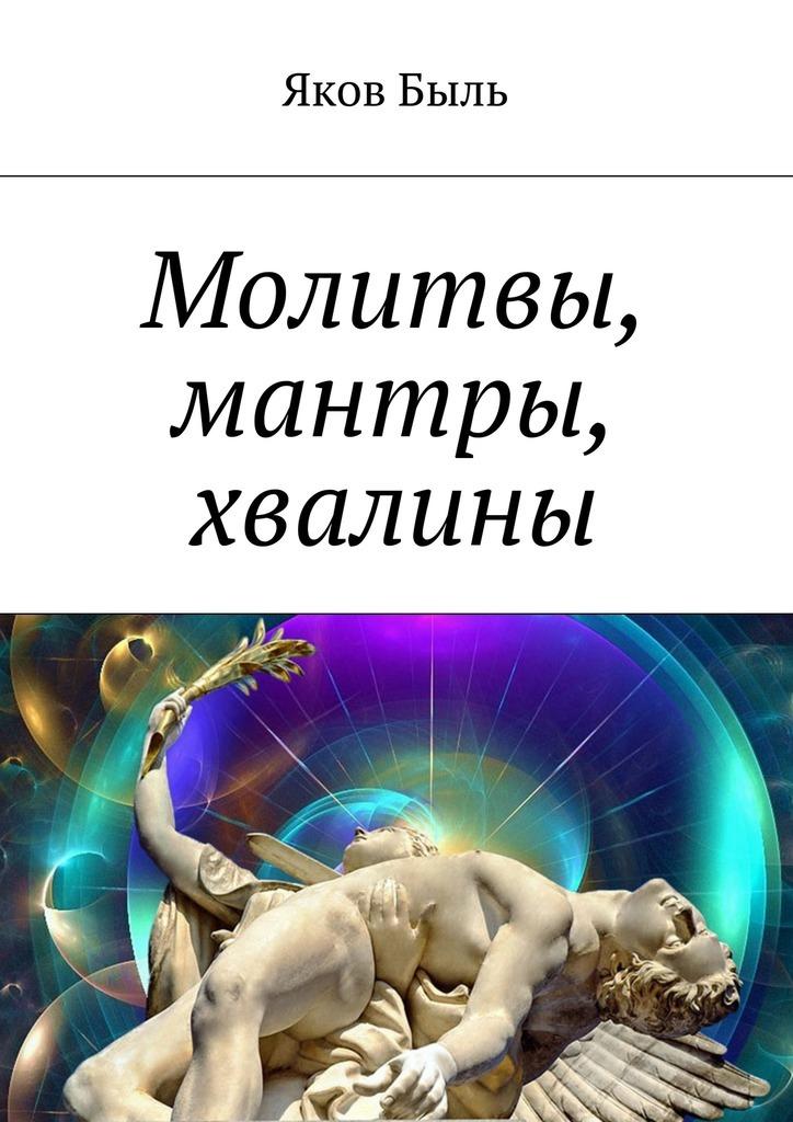 Яков Быль