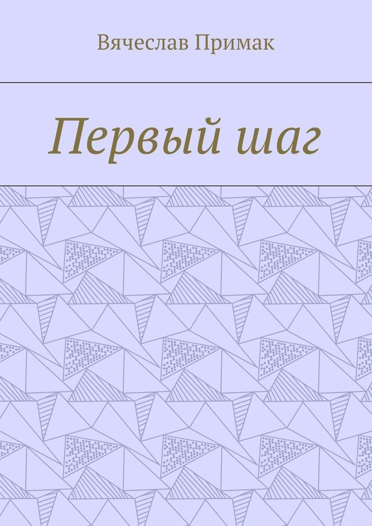 напряженная интрига в книге Вячеслав Викторович Примак