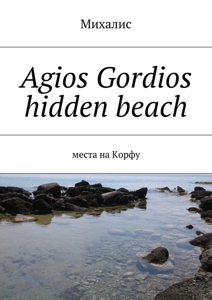 Михалис Agios Gordios hidden beach. Места на Корфу михалис stunning days at pink palace agios gordios corfu island