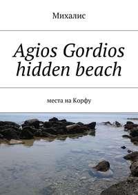 Михалис - Agios Gordios hidden beach. Места наКорфу