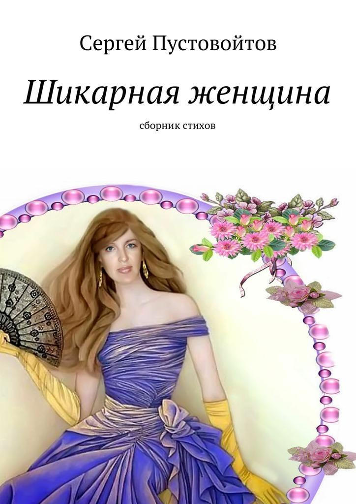 Сергей Иванович Пустовойтов Шикарная женщина. Сборникстихов цены