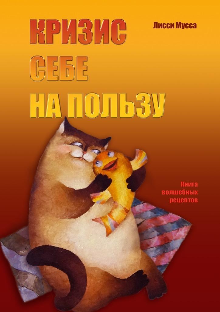 Лисси Мусса бесплатно