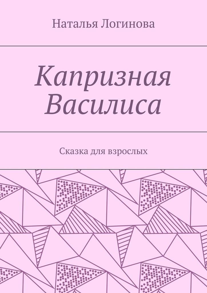 Наталья Логинова бесплатно