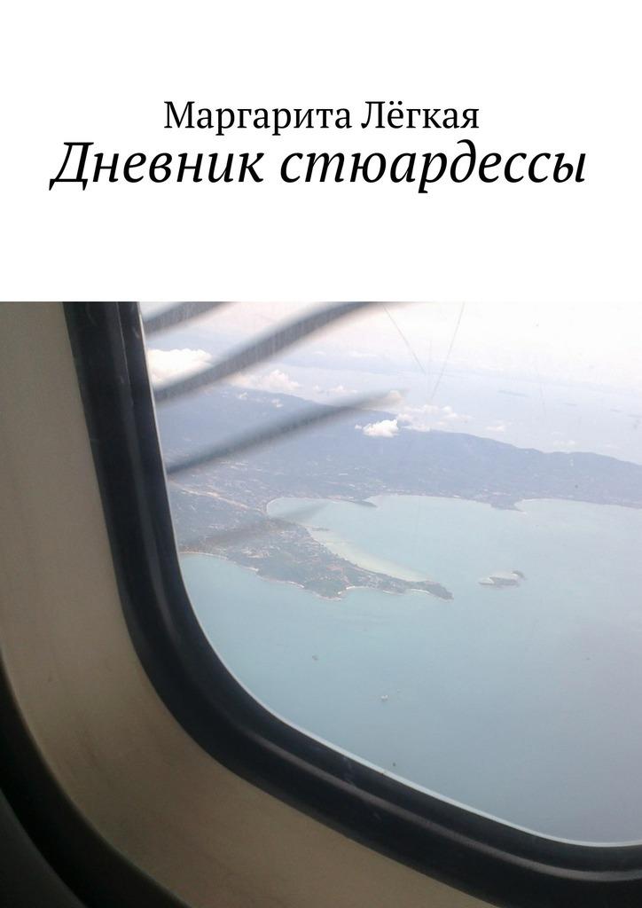 Маргарита Лёгкая Дневник стюардессы б д сурис фронтовой дневник дневник рассказы