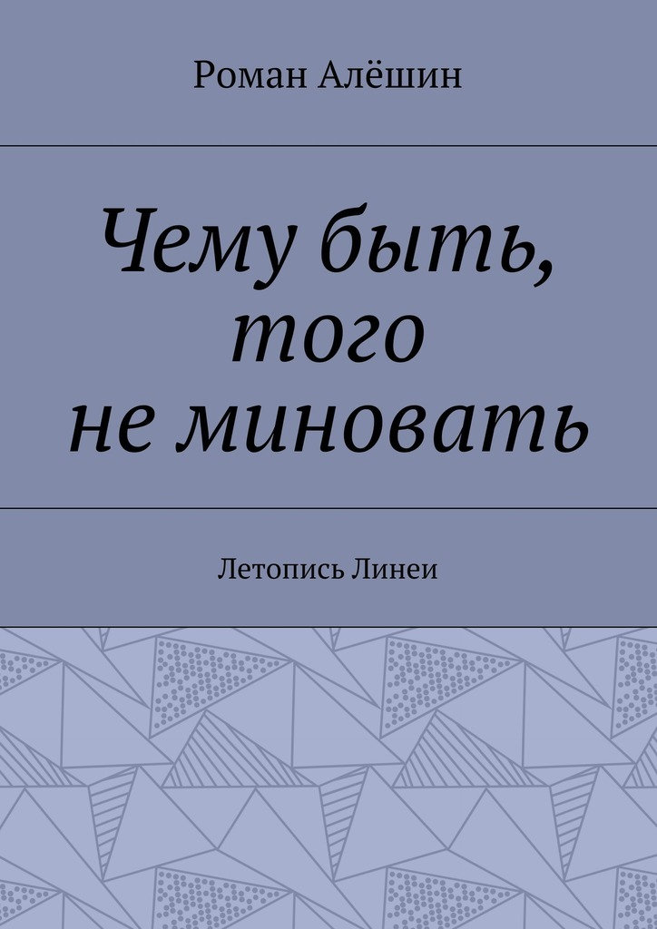 Роман Алёшин Чему быть, того неминовать. Летопись Линеи готфрид келлер зеленый генрих