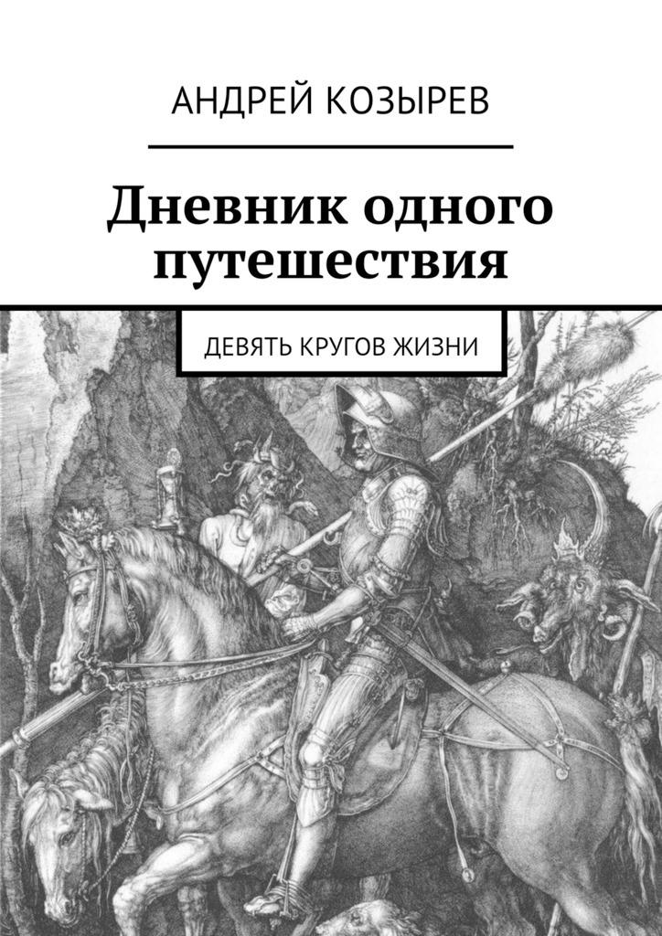 Андрей Козырев Дневник одного путешествия. Девять кругов жизни