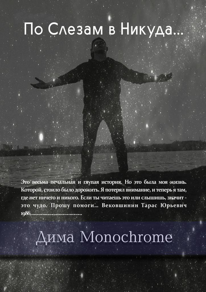 Дима Monochrome По Слезам вНикуда… омагниченная вода правда и вымысел