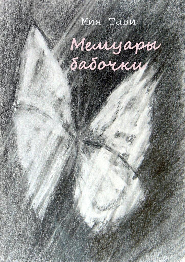 интригующее повествование в книге Мия Тави