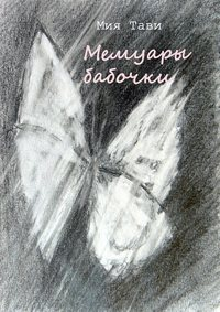 Мия Тави - Мемуары бабочки