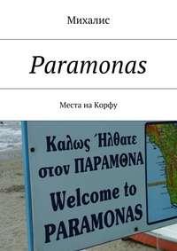 Михалис - Paramonas. Места на Корфу