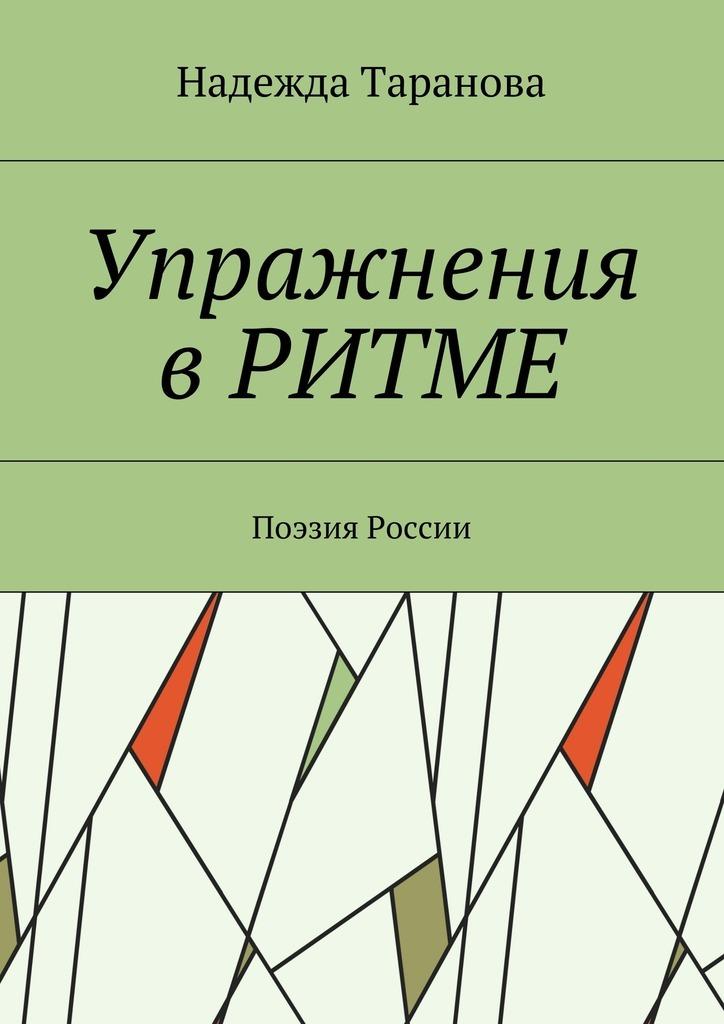 Упражнения вритме. Поэзия России