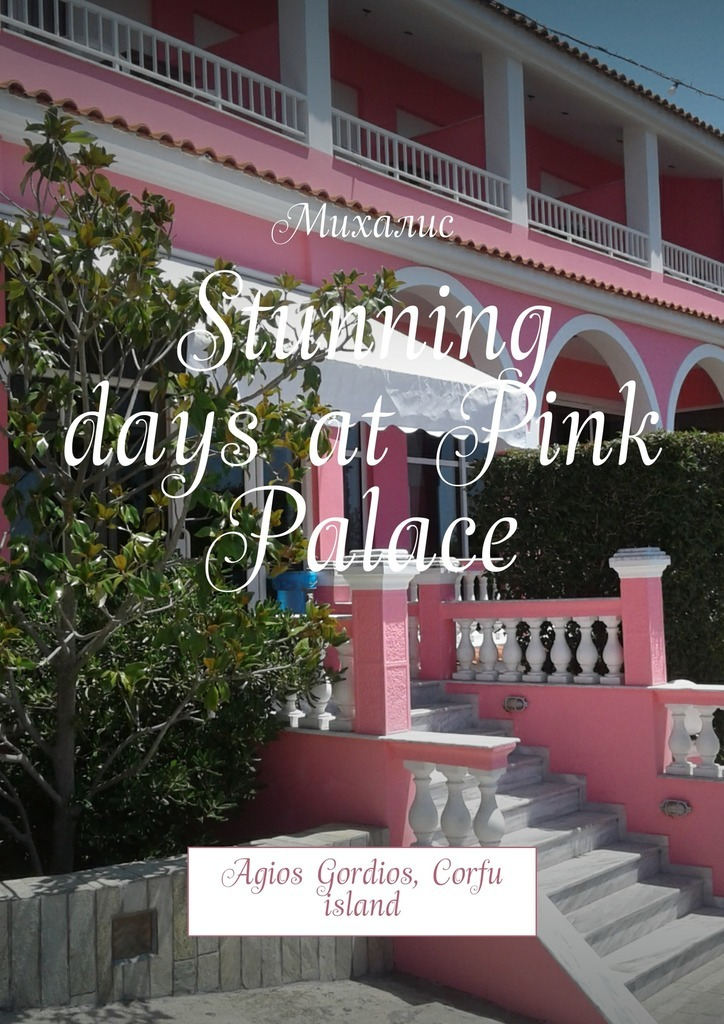 Михалис Stunning days at Pink Palace. Agios Gordios, Corfu island михалис stunning days at pink palace agios gordios corfu island