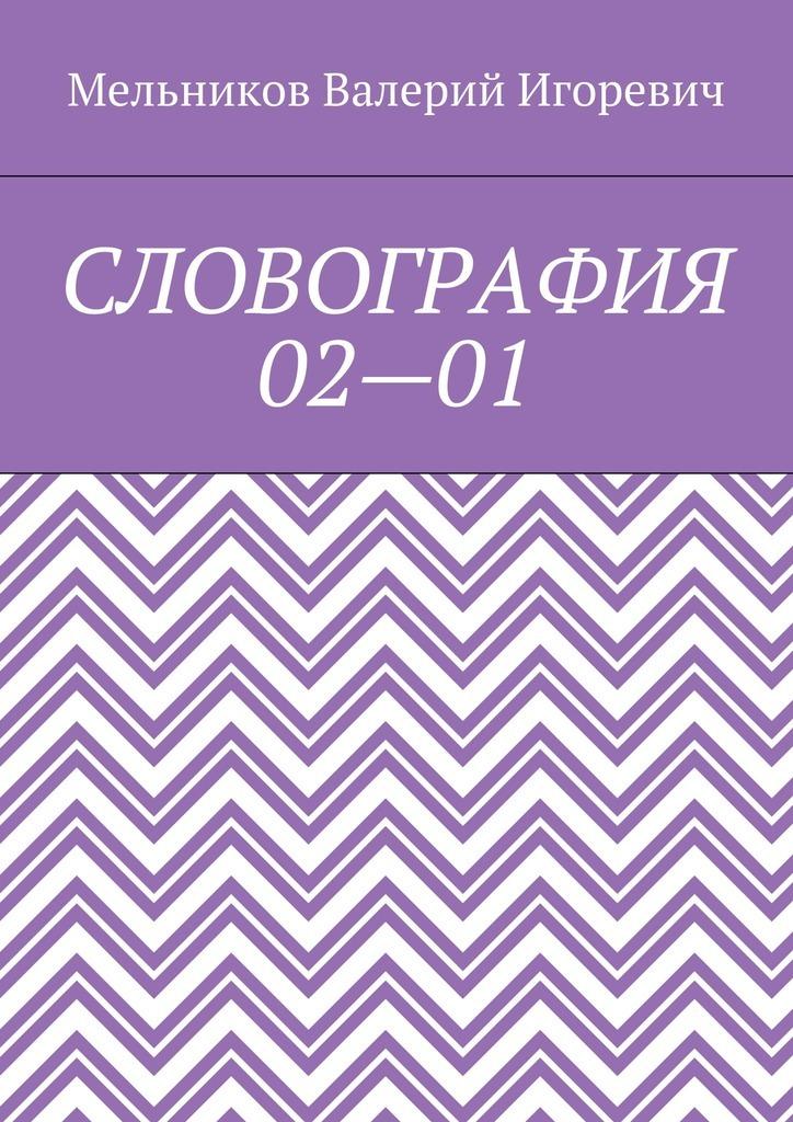 Валерий Мельников - СЛОВОГРАФИЯ 02—01