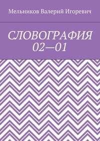 Валерий Игоревич Мельников - СЛОВОГРАФИЯ 02—01