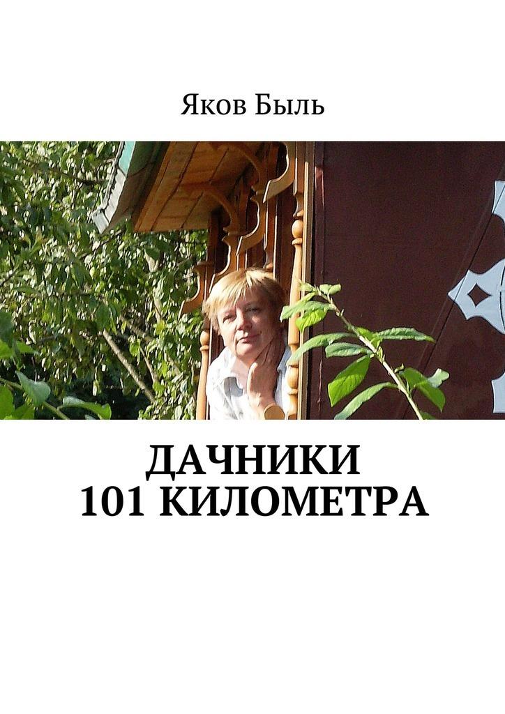 Яков Быль Дачники 101 километра залито асфальтом