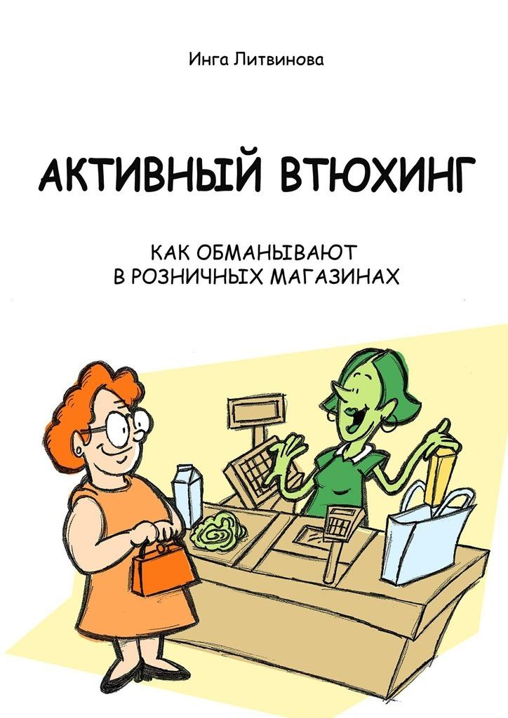 захватывающий сюжет в книге Инга Литвинова