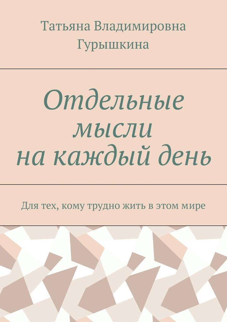 Татьяна Владимировна Гурышкина бесплатно