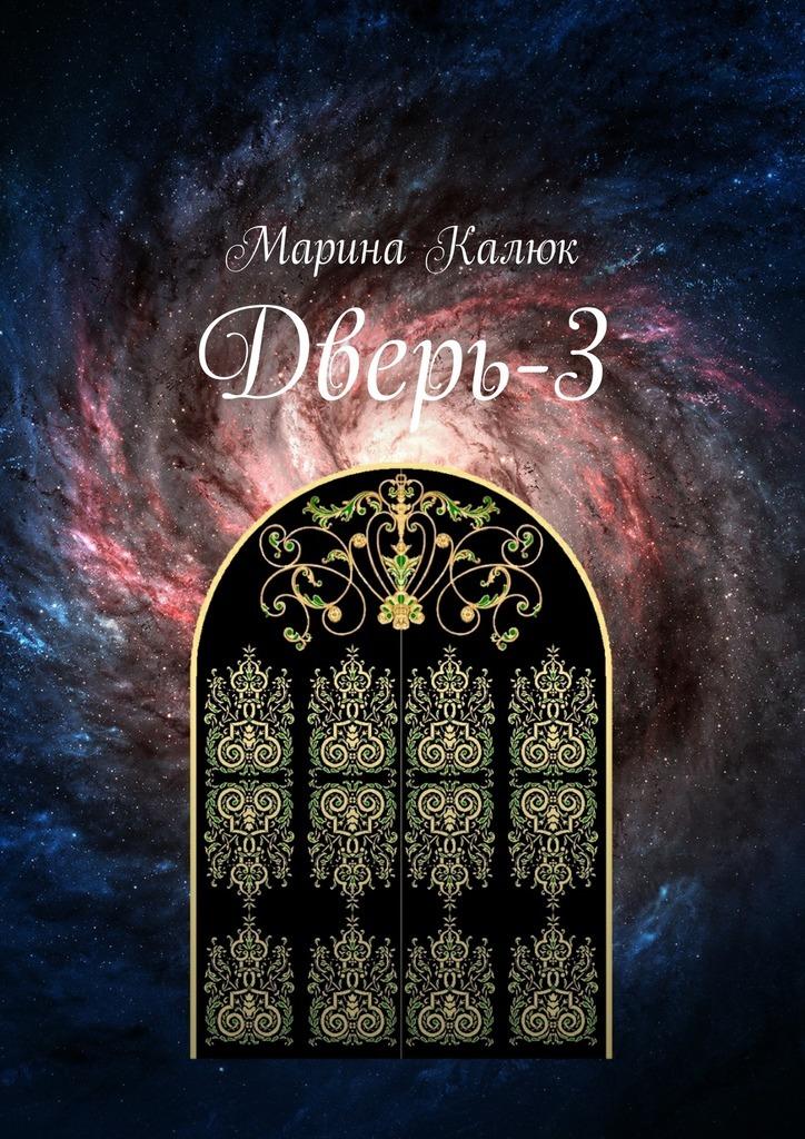 Дверь-3