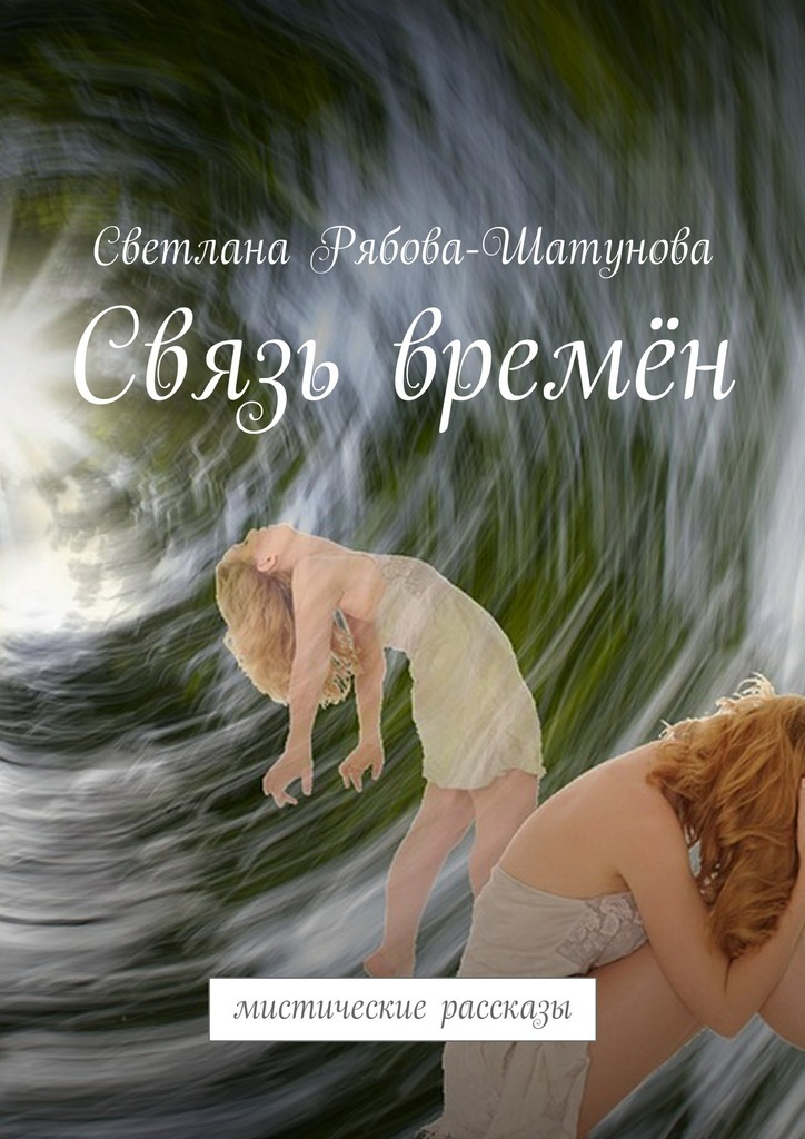 Светлана Рябова-Шатунова Связь времён. Мистические рассказы цена