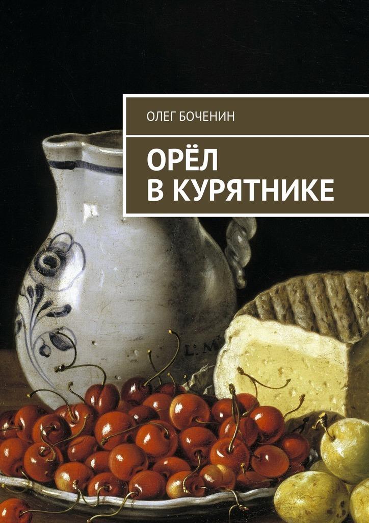 Олег Боченин Орёл вкурятнике