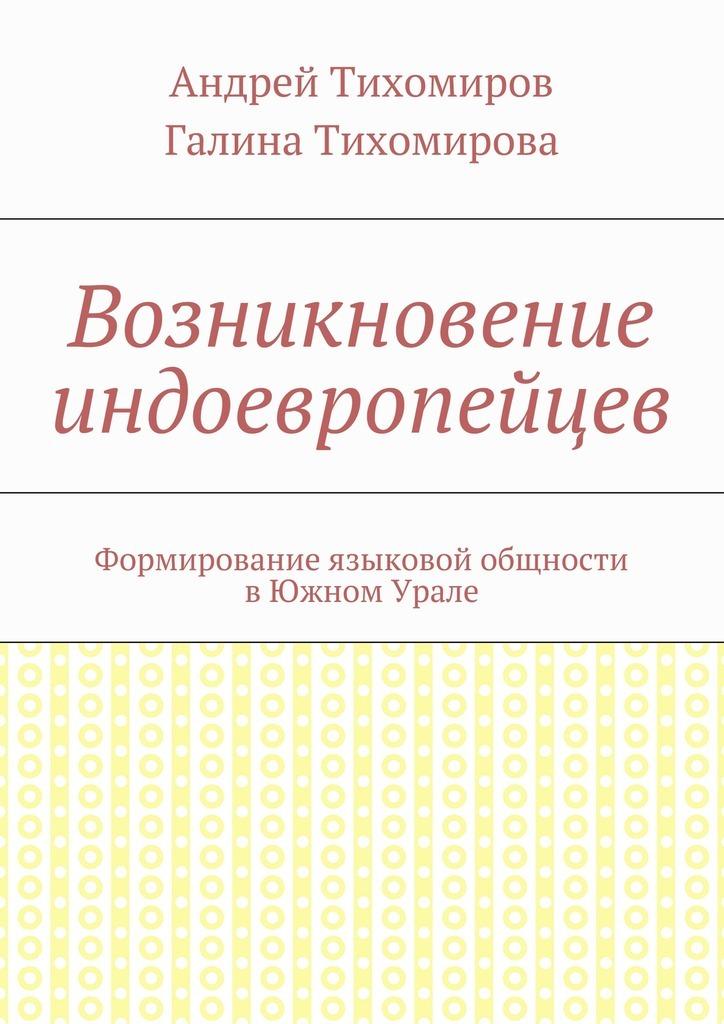 Андрей Евгеньевич Тихомиров бесплатно