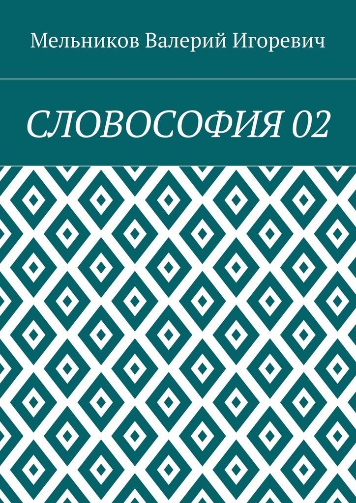 Валерий Мельников - СЛОВОСОФИЯ02