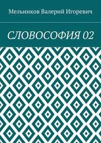 Валерий Игоревич Мельников - СЛОВОСОФИЯ02