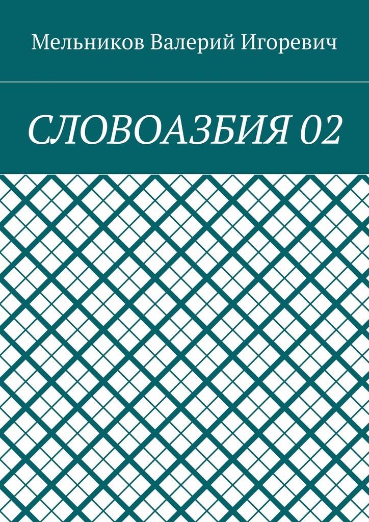Валерий Мельников - СЛОВОАЗБИЯ02