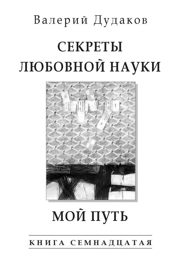 Валерий Дудаков Секреты любовной науки. Мой путь ISBN: 978-5-98604-513-9 секреты леса