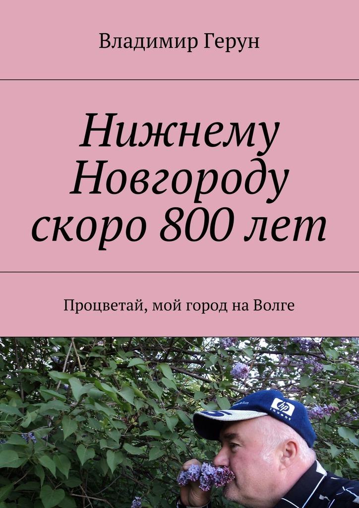 Нижнему Новгороду скоро 800лет. Процветай, мой город наВолге