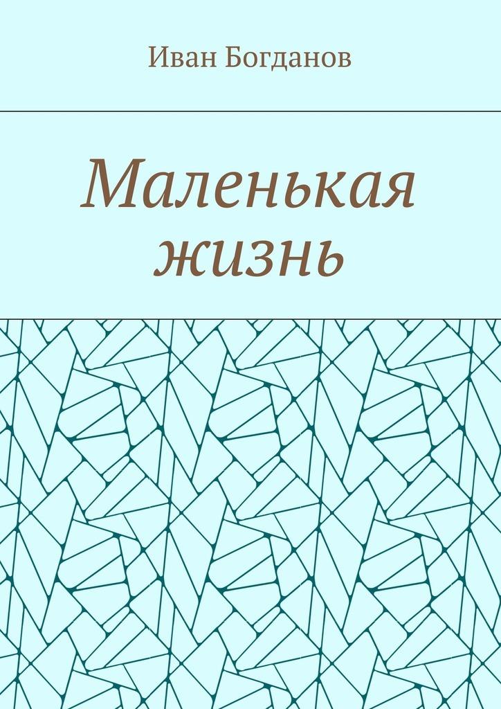 Иван Богданов Маленькая жизнь крючки kujira fly серия 320 мушиный 12 10 шт мушиный
