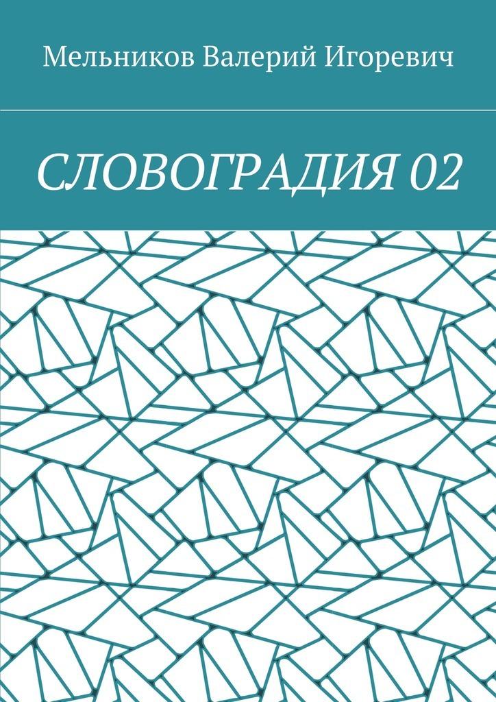 Валерий Мельников - СЛОВОГРАДИЯ02