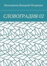 Валерий Игоревич Мельников - СЛОВОГРАДИЯ02