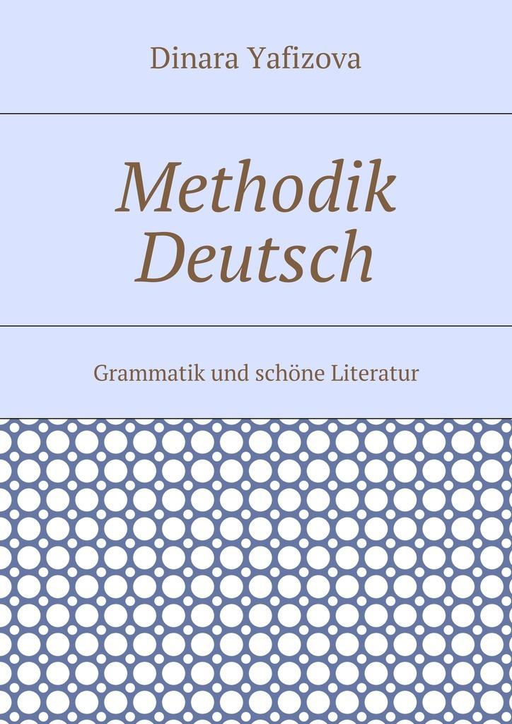 Dinara Yafizova - Methodik Deutsch. Grammatik und schöne Literatur