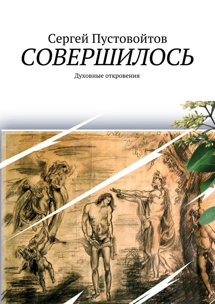 Сергей Пустовойтов Совершилось. Духовные откровения книги иг весь сакральное значение чисел духовные истины на языке математики