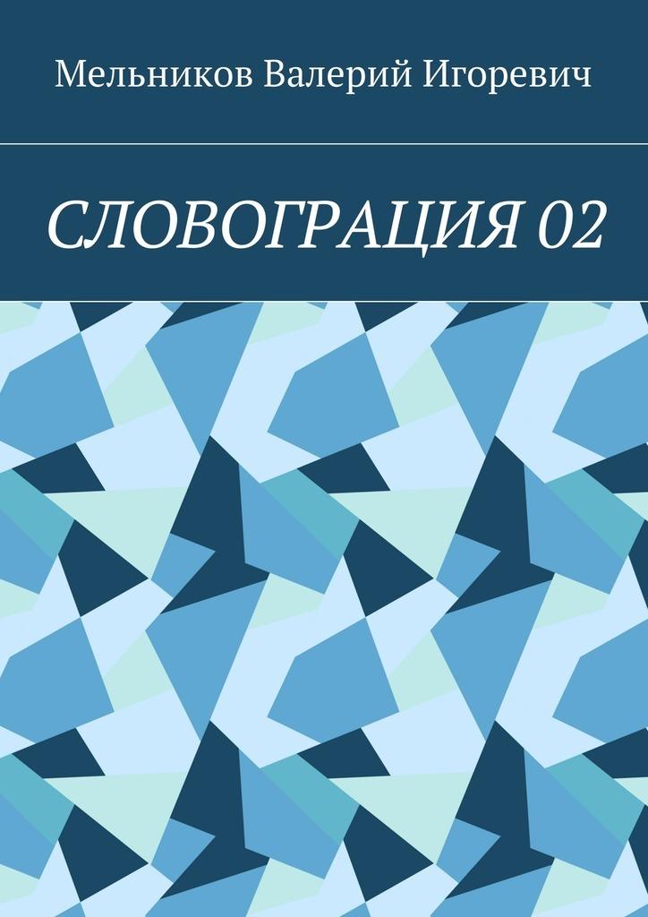 СЛОВОГРАЦИЯ 02 изменяется спокойно и размеренно