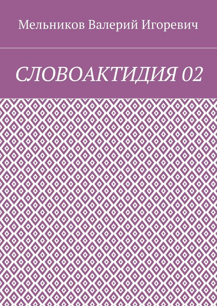 СЛОВОАКТИДИЯ02