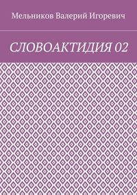 - СЛОВОАКТИДИЯ02