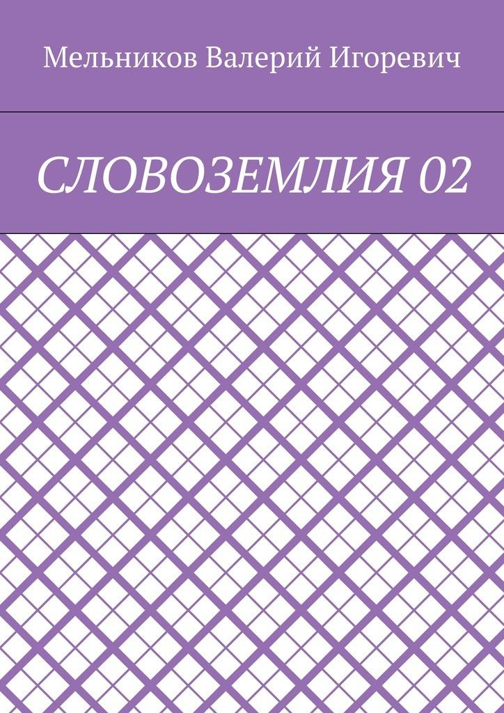 СЛОВОЗЕМЛИЯ02