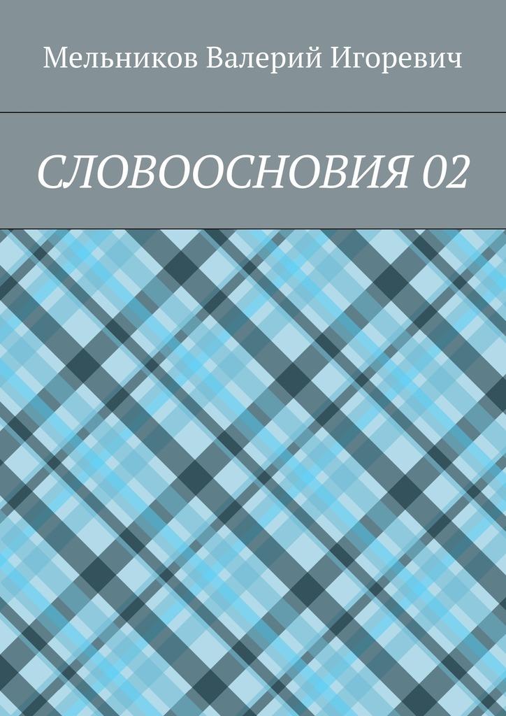 СЛОВООСНОВИЯ02