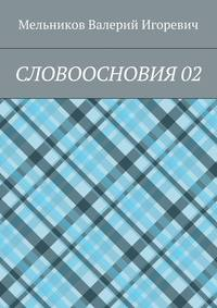 Валерий Игоревич Мельников - СЛОВООСНОВИЯ02