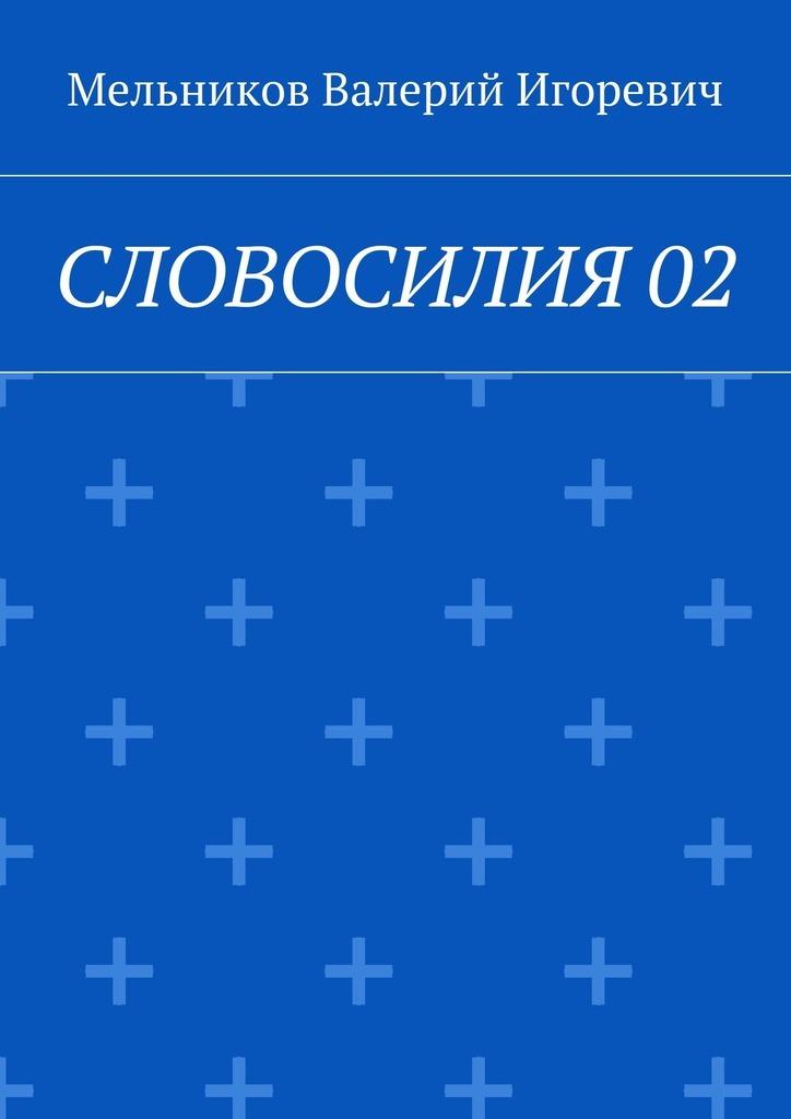 Валерий Мельников - СЛОВОСИЛИЯ02