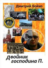 Дмитрий Александрович Бойко - Двойник господина П.
