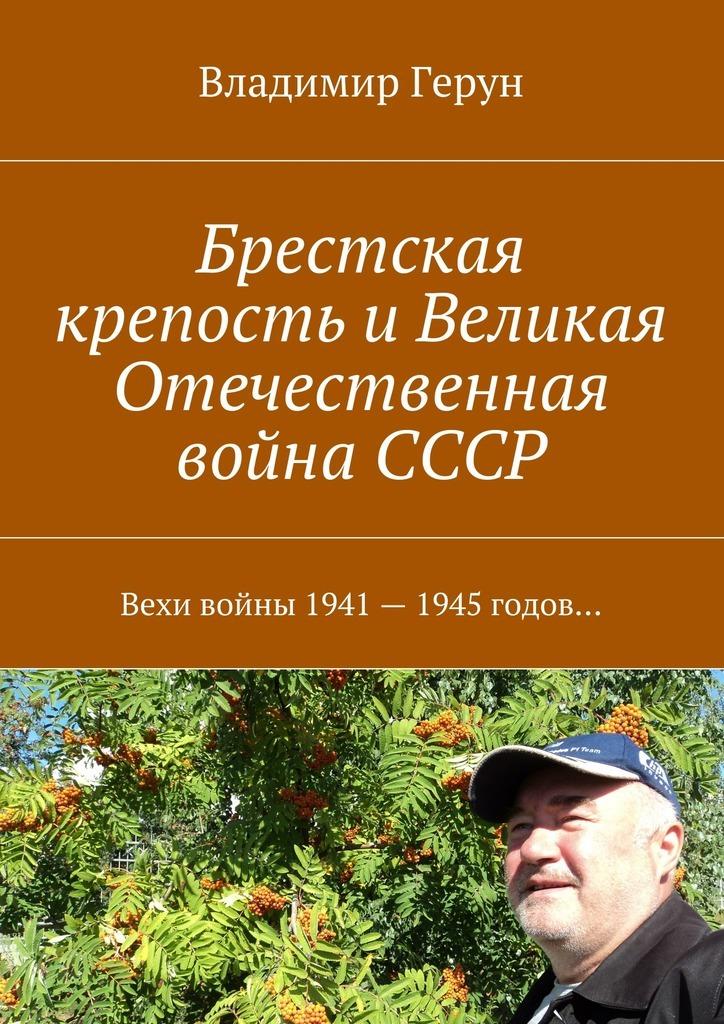 Брестская крепость иВеликая Отечественная войнаСССР. Вехи войны 1941– 1945годов…