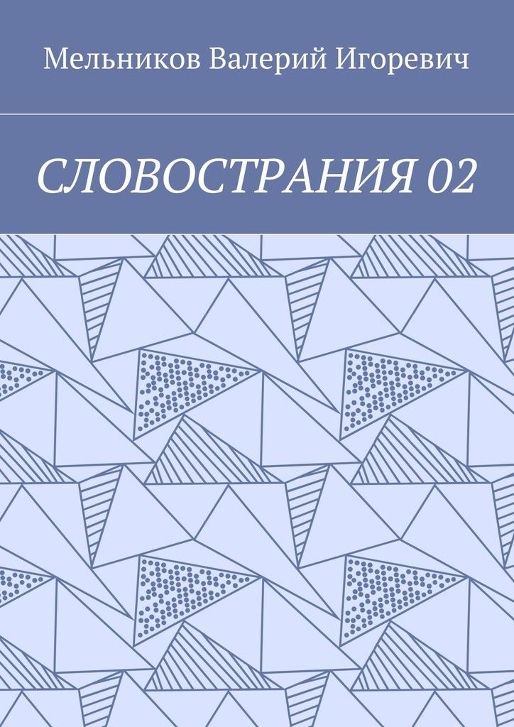 Валерий Мельников - СЛОВОСТРАНИЯ02