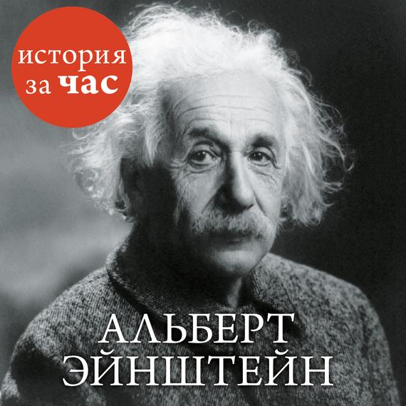 Сергей Иванов Альберт Эйнштейн альберт иванов февраль – дорожки кривые