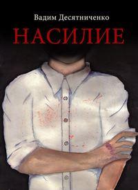 Вадим Десятниченко - Насилие